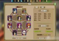莽荒纪2紫色英雄阵法搭配攻略 紫色英雄阵法一览