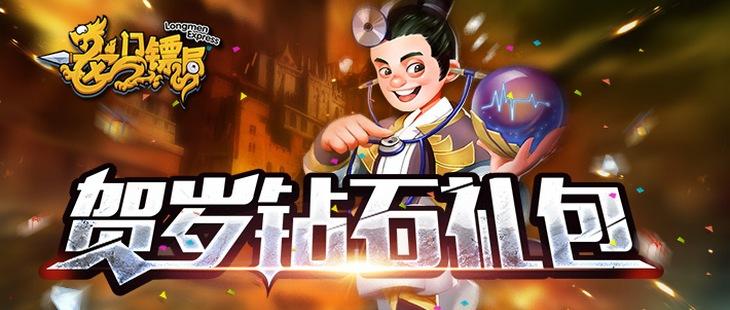 《龙门镖局》中国唯一Q版实时劫镖制RPG手机游戏