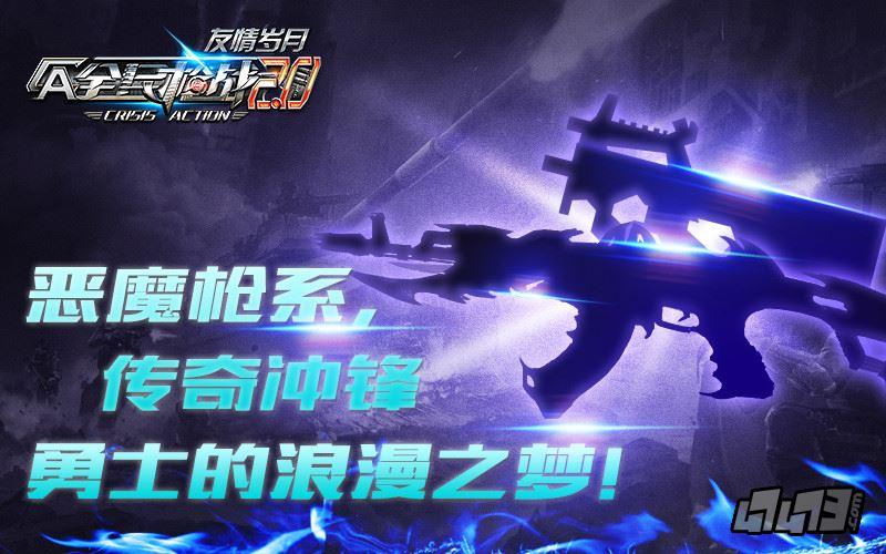 全民枪战新年贺岁版 新角色新地图新武器即将来袭