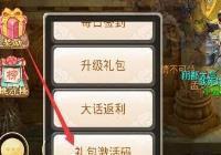 大话西游手游元宵节礼包序列号免费领取 礼包内容介绍
