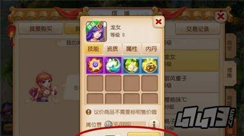 梦幻西游手游2月24日更新后,推出了全新的议价系统