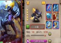 刀塔传奇不死英雄之小强防守阵容详解