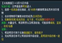 乱斗西游新火线救援奖励介绍 新玩法解读