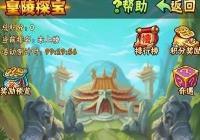 少年三国志皇陵探宝玩法介绍 皇陵探宝怎么玩?