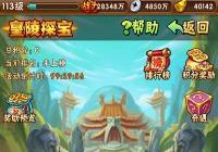 少年三国志皇陵探宝活动玩法详解 皇陵探宝怎么玩