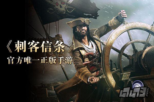 《刺客信条:海盗》官网冒险上线