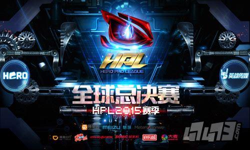 HPL总决赛