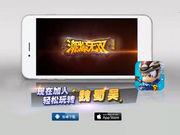 《潮爆无双》CG视频曝光,吕布大战赵子龙