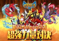 《口袋妖怪复刻》新闪光Mega突袭 超强力量对决