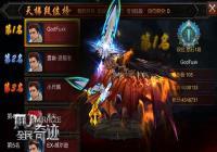 《全民奇迹MU》2.0新版上线,大天使战火一触即发!