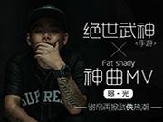 谢帝再掀武侠热潮?《绝世武神》手游神曲MV曝光