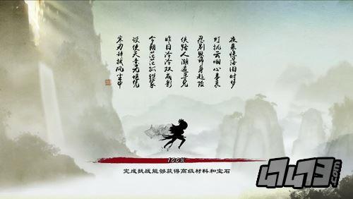 寒刃:国产单机水墨风武侠动作手游开山之作
