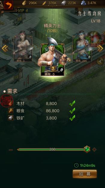 江湖霸图游戏截图