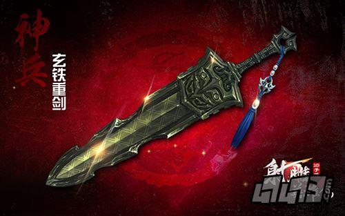 射雕英雄傳玄鐵重劍
