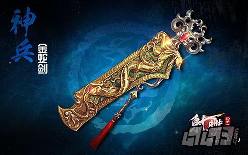 射雕英雄傳金蛇劍