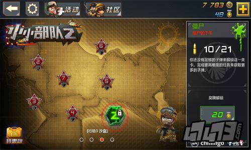 小小部队2游戏截图
