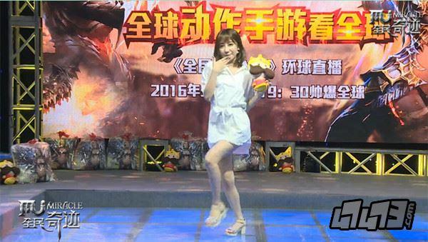 《全民奇迹MU》全球直播美女主播现场献舞