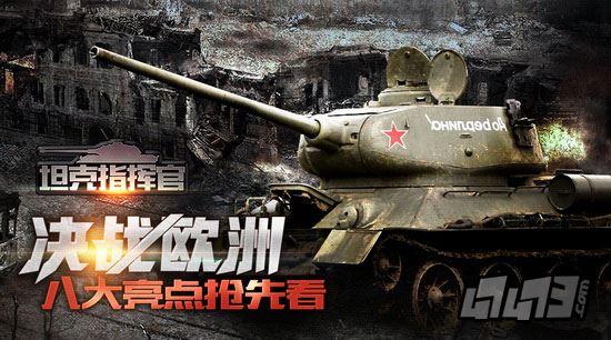 坦克指揮官海報
