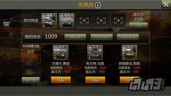 坦克指揮官游戲截圖