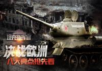 《坦克指挥官》-决战欧洲,八大亮点抢先看!