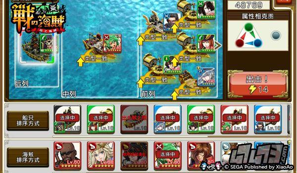 战之海贼游戏截图