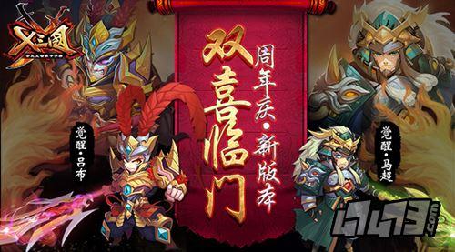 X三國游戲截圖