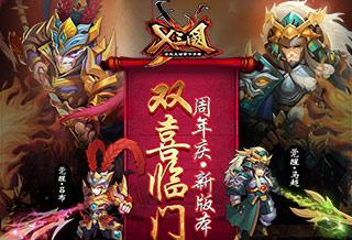 《X三国》周年庆新版本双喜临门
